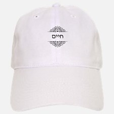 Chaim: word for Life in Hebrew Baseball Baseball Cap