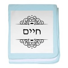 Chaim: word for Life in Hebrew baby blanket