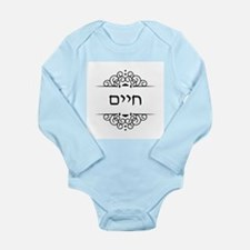 Chaim: word for Life in Hebrew Body Suit