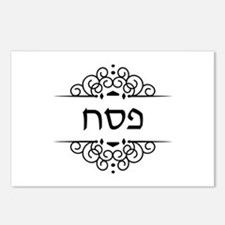 Pesach: Passover in Hebrew letters Postcards (Pack