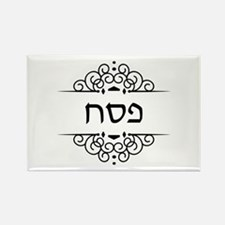 Pesach: Passover in Hebrew letters Magnets