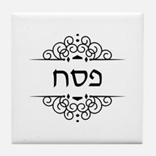 Pesach: Passover in Hebrew letters Tile Coaster