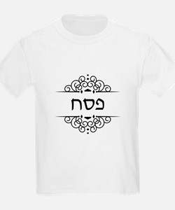 Pesach: Passover in Hebrew letters T-Shirt