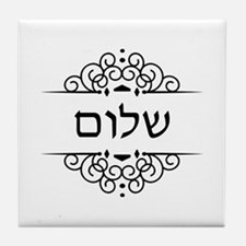 Shalom: Peace in Hebrew Tile Coaster