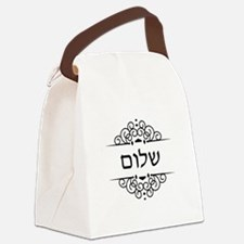 Shalom: Peace in Hebrew Canvas Lunch Bag
