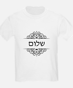 Shalom: Peace in Hebrew T-Shirt