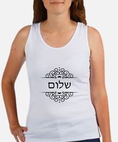 Shalom: Peace in Hebrew Tank Top