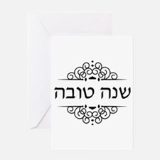 Shana Tova in Hebrew letters Greeting Cards