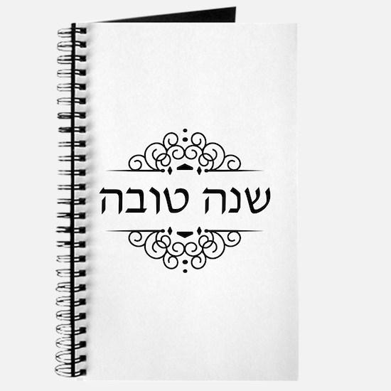 Shana Tova in Hebrew letters Journal