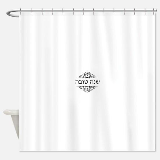 Shana Tova in Hebrew letters Shower Curtain