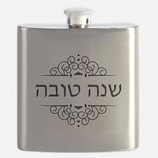 Shana Tova in Hebrew letters Flask