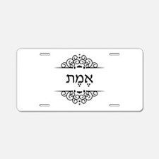 Emmet: Truth in Hebrew Aluminum License Plate