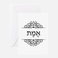 Emmet: Truth in Hebrew Greeting Cards