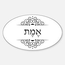 Emmet: Truth in Hebrew Stickers