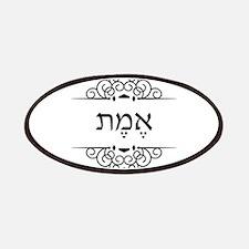 Emmet: Truth in Hebrew Patch