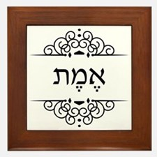 Emmet: Truth in Hebrew Framed Tile