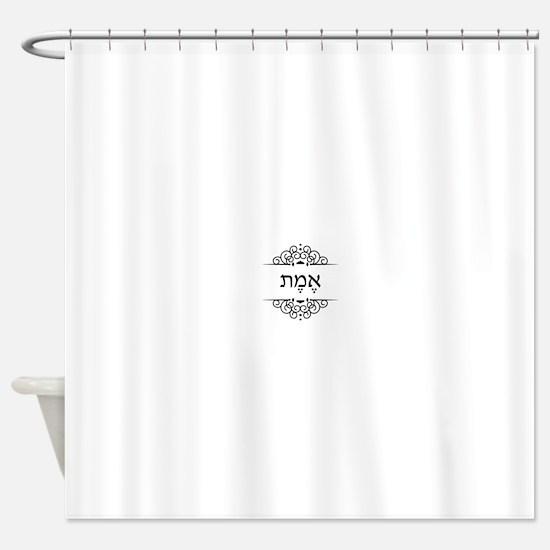 Emmet: Truth in Hebrew Shower Curtain