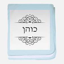 Cohen surname in Hebrew letters baby blanket