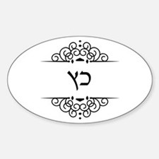 Katz surname in Hebrew letters Decal