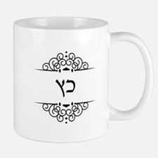Katz surname in Hebrew letters Mugs