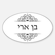 Ben Ari surname in Hebrew letters Decal