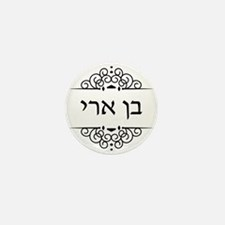 Ben Ari surname in Hebrew letters Mini Button