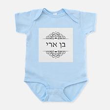 Ben Ari surname in Hebrew letters Body Suit