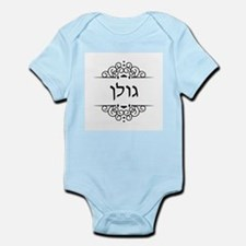 Golan surname in Hebrew letters Body Suit