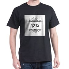 Golan surname in Hebrew letters T-Shirt