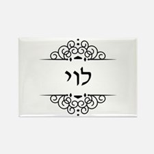 Levi or Levy surname in Hebrew letters Magnets