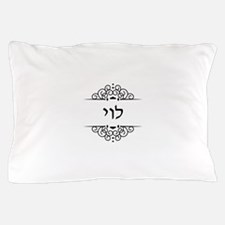 Levi or Levy surname in Hebrew letters Pillow Case