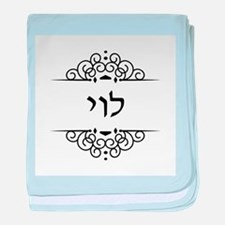 Levi or Levy surname in Hebrew letters baby blanke