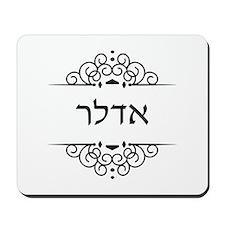 Adler surname in Hebrew letters Mousepad