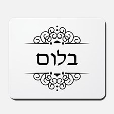 Bloom or Blume surname in Hebrew letters Mousepad