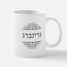 Greenberg or Greenburg surname in Hebrew Mugs