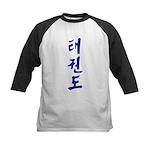 Korean Taekwondo Baseball Jersey
