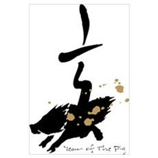 Year of the Pig - Chinese Zodiac Poster