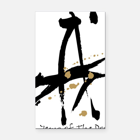 Year of the Dog - Chinese Zod Rectangle Car Magnet