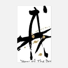 Year of the Dog - Chinese Zodi Decal