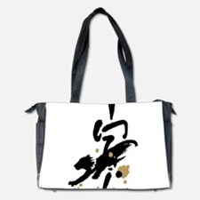 Year of the Tiger - Chinese Zodiac Diaper Bag