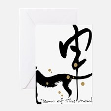 Year of the Monkey- Chinese Zodiac Greeting Card