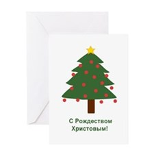 Russian Merry Christmas Greeting Card
