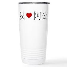 Funny Chinese baby boy Thermos Mug