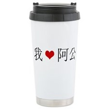 Family baby Travel Mug