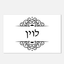 Levine surname in Hebrew letters Postcards (Packag