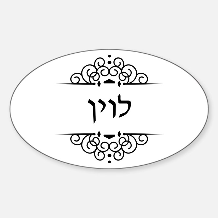 Levine surname in Hebrew letters Decal