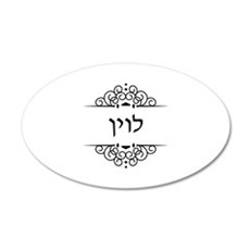 Levine surname in Hebrew letters Wall Sticker