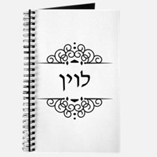 Levine surname in Hebrew letters Journal