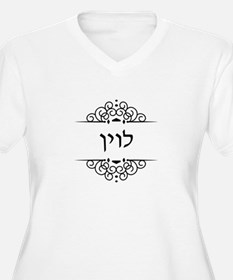 Levine surname in Hebrew letters Plus Size T-Shirt