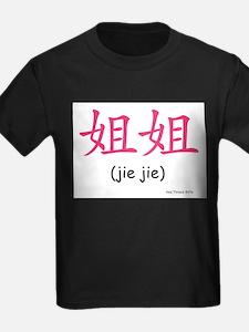 Unique China T